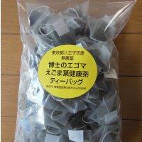 無農薬 博士のエゴマ  ポリフェノール ロズマリン酸含有 えごま葉健康茶ティーバッグお試し用(20ケ入り)