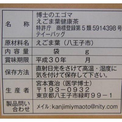 無農薬 博士のエゴマ葉健康茶ティーバッグ (50ケ/1袋、1.5g/1ケ)の画像3