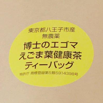 無農薬 博士のエゴマ葉健康茶ティーバッグ (50ケ/1袋、1.5g/1ケ)の画像4