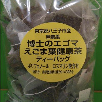 無農薬 博士のエゴマ葉健康茶ティーバッグ (50ケ/1袋、1.5g/1ケ)の画像1