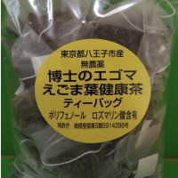 無農薬 博士のエゴマ® ポリフェノール ロズマリン酸含有 えごま茶ティーバッグ(50ケ入り)(1ケ60円)