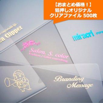 【リピート500枚!】オリジナル箔押しクリアファイル (A4版500枚)