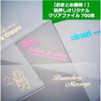 【リピート700枚!】オリジナル箔押しクリアファイル (A4版700枚)