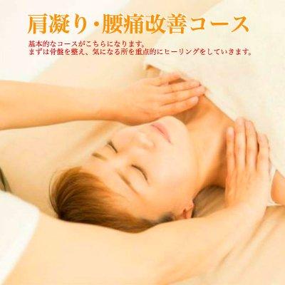 【メルマガ登録者様限定】肩凝り 腰痛 改善コース(60分)ミディアムタッチヒーリングⒷ