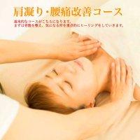 肩凝り 腰痛 改善コース(60分~80分)ミディアムタッチヒーリングⒷ