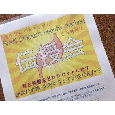 SS健康法【体験】胃を小さく畳んで食べ過ぎを防ぐ健康法のイメージその2
