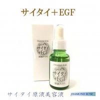最高品質の【サイタイ原液】にEGFを高配合した新しい美容液!サイタイ+EGF