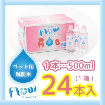 【ペット用】FLOWATAR for Pet 24本入り【2ケース】