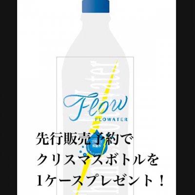 《2ケース特別価格》プラズマ解離水flow【フロウウォーター先行販売予約受付】