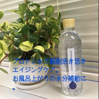 横濱プラズマ解離水
