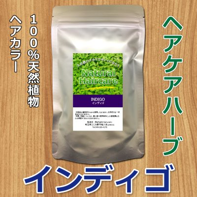 100%天然植物ヘアケアハーブ インディゴ <メール便専用> 3袋までとなります
