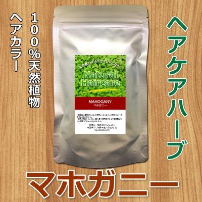 100%天然植物ヘアケアハーブ マホガニー <メール便専用> 3袋までとなります