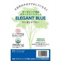 100%天然植物ヘアケアハーブ ナチュラルヘアケア プレミアム エレガントブルー(インディゴ)<メール便専用> 3袋までとなります