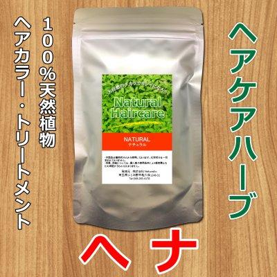 100%天然植物ヘアケアハーブ ナチュラル(へナ)<メール便専用> 3袋までとなります