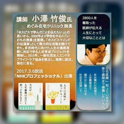 2月23日19時~NHKプロフェッショナル 出演 訪問診療医第一人者・小沢竹俊ドクターの画像1