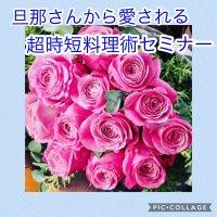 【2/25(日)14時 新宿 】旦那さんから愛される!超時短料理術ランチセミナー