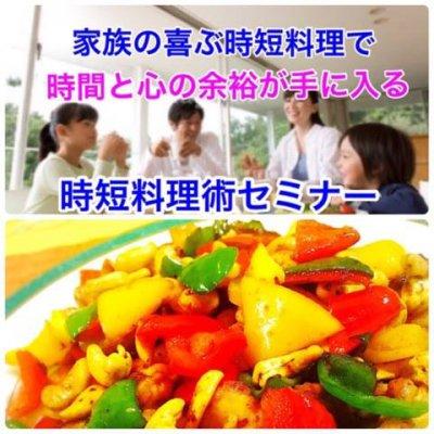 【11/ 26 日 10:00〜12:00  新宿  】 30分でヘルシー料理が3品できる、超料理時短術セミナー!