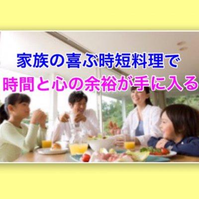 時短術セミナー【1/21(日)10時 】30分でヘルシー料理が3品できる、超時短料理術ランチセミナー!