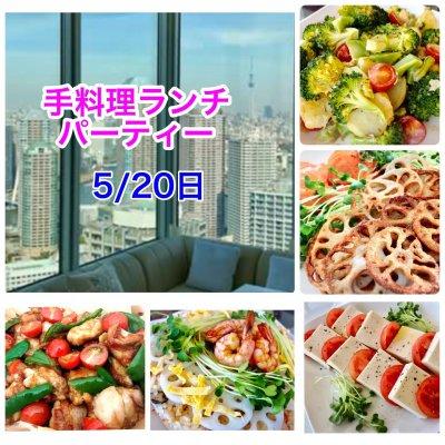 【5/20日 12時 手料理ランチパーティー】の画像1