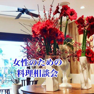 【1/6(土)】女性のための料理相談お茶会