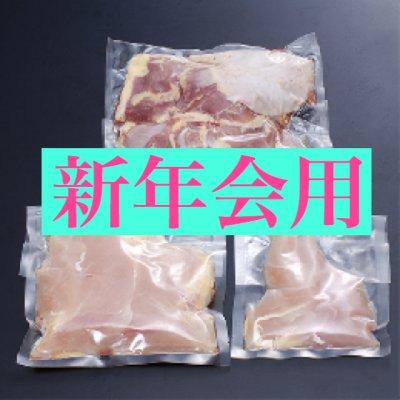 【新年会用】モモ、ムネ、ササミセット1kg