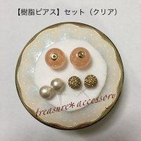 セット【ピアス2個、大玉アクリルキャッチ (クリア)1個】樹脂ピアス【S-1】