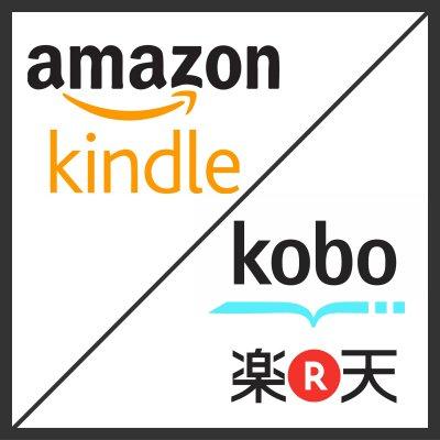 ■アマゾンkindle&楽天Kobo【電子書籍出版コース】