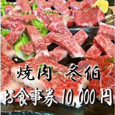 【店頭払いのみ】焼肉冬伯 焼肉お食事券10,000円