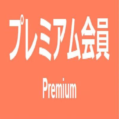 【店頭払い】プレミアム(永久)会員※試合数大幅アップで平均月利34%の一番お得なプラン
