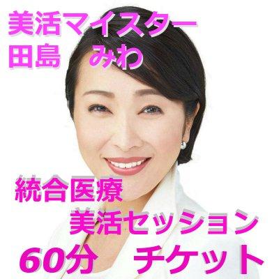 【期間限定・販売数量限定】美活マイスター田島みわによる統合医療・美活セッション 60分チケット