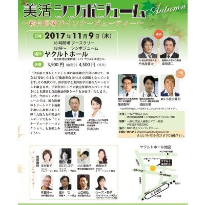 2017年11月9日 美活シンポジュームAutumn ~統合医療でインナービューティー~