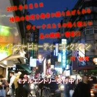 2018年6月8日開催! インナービューティーコレクション IN 台湾 エン...