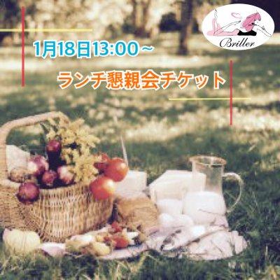 1月18日(木)13:00〜【ランチ懇親会】
