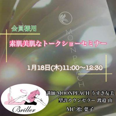 《会員様用》1月18日(木)11:00〜12:30【素肌美肌なトークショーセミナー】