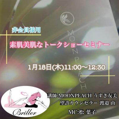 《非会員様用》1月18日(木)11:00〜12:30【素肌美肌なトークショーセミナー】