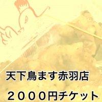 天下鳥ます赤羽店 2000円チケット