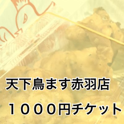 天下鳥ます赤羽店 1000円チケット