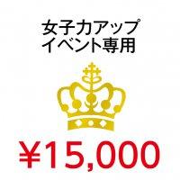 【15000円】女子力アップイベント