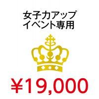 【19000円】女子力アップイベント