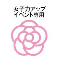 【5,900円】女子力アップイベント専用