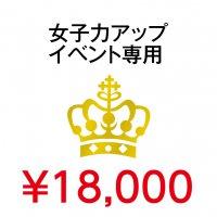 【18000円】女子力アップイベント