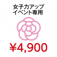 【4,900円】女子力アップイベント専用