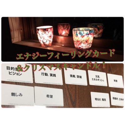 エナジーフィーリングカード&クリスマスキャンドル!夢名塾コラボ!