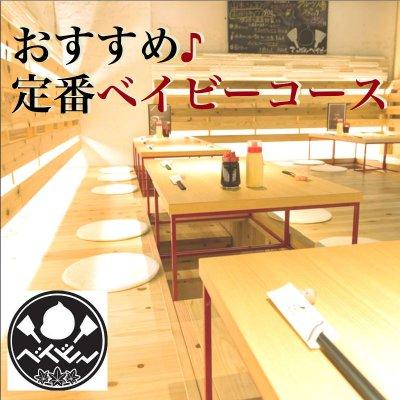 【おすすめ♪定番ベイビーコース】2H飲放+7品+お好み焼き+デザート