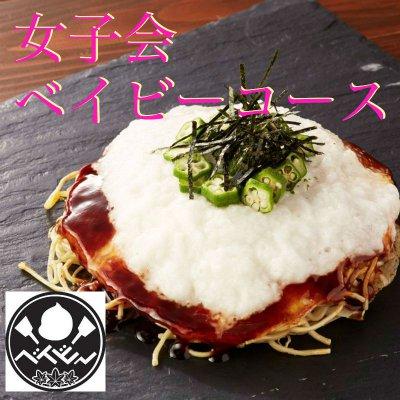 【女子会ベイビーコース】2H飲放+6品+お好み焼き+デザート