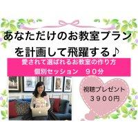 第72回『アナタを応援TV』ゲスト:加藤あい先生のコンサルタント