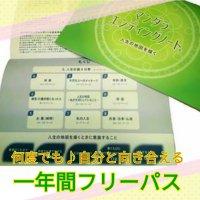 年間パスポート)エンディングノート講座(カード払い不可)