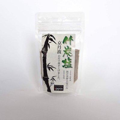 京丹波 竹炭塩