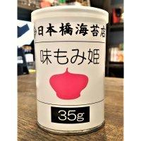 味もみ姫(味付もみ海苔) 日本橋海苔店 宮永産業 有明海産 缶 35g