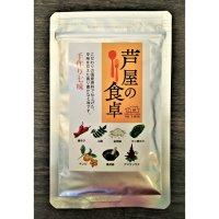 手作り七味 国産原料 芦屋の食卓 千暮里 15g
